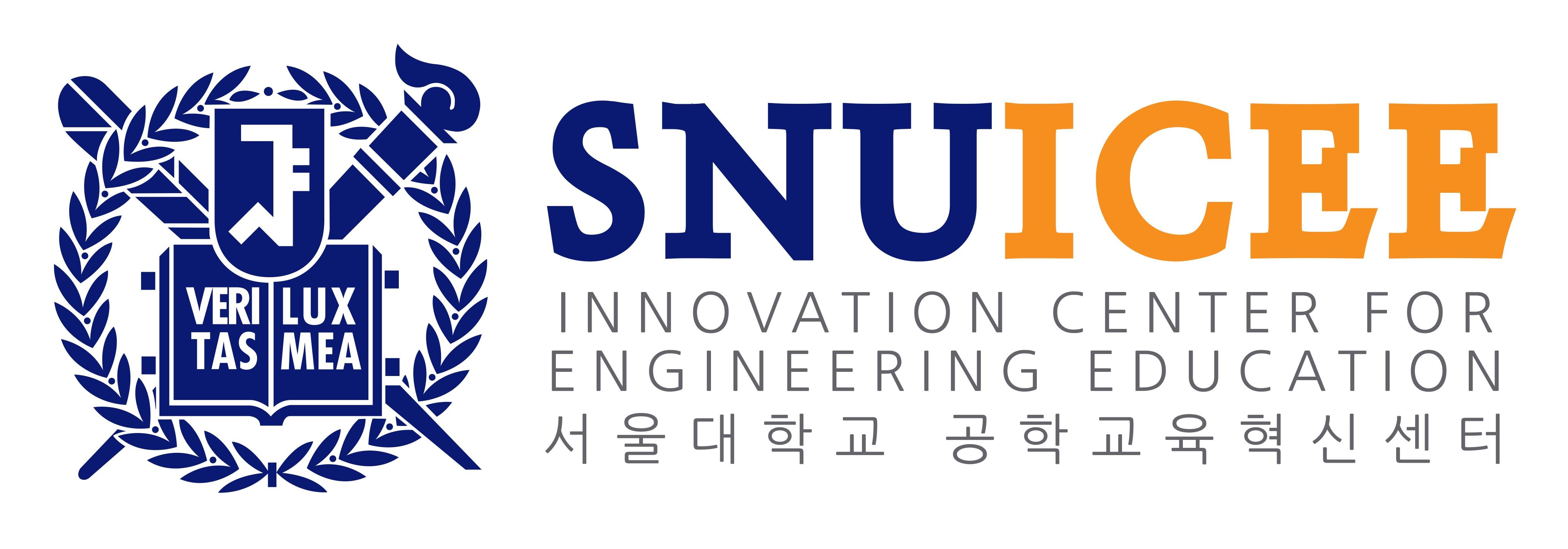 서울대학교 공학교육혁신센터의 기업로고