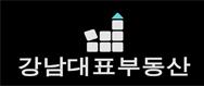 강남대표부동산공인중개사사무소의 기업로고