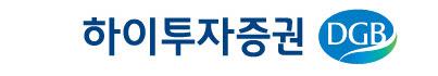 DGB금융지주의 계열사 하이투자증권(주)의 로고