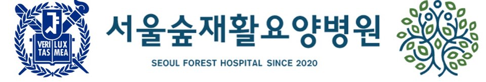 서울숲재활요양병원의 기업로고