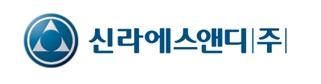 신라홀딩스의 계열사 신라에스앤디(주)의 로고
