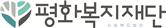 사회복지법인평화복지재단