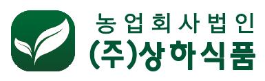 농업회사법인(주)상하식품의 기업로고