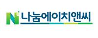 엠큐네트웍스의 계열사 (주)나눔에이치앤씨의 로고