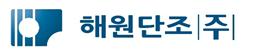 신라홀딩스의 계열사 해원단조(주)의 로고