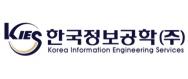 한국정보공학(주)의 기업로고