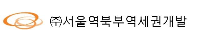 (주)서울역북부역세권개발의 기업로고