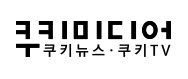 국민문화재단의 계열사 쿠키미디어(주)의 로고