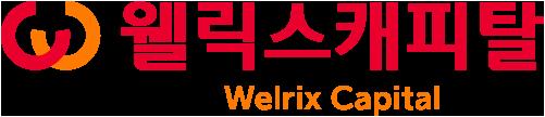 웰릭스파이낸셜그룹의 계열사 웰릭스캐피탈(주)의 로고