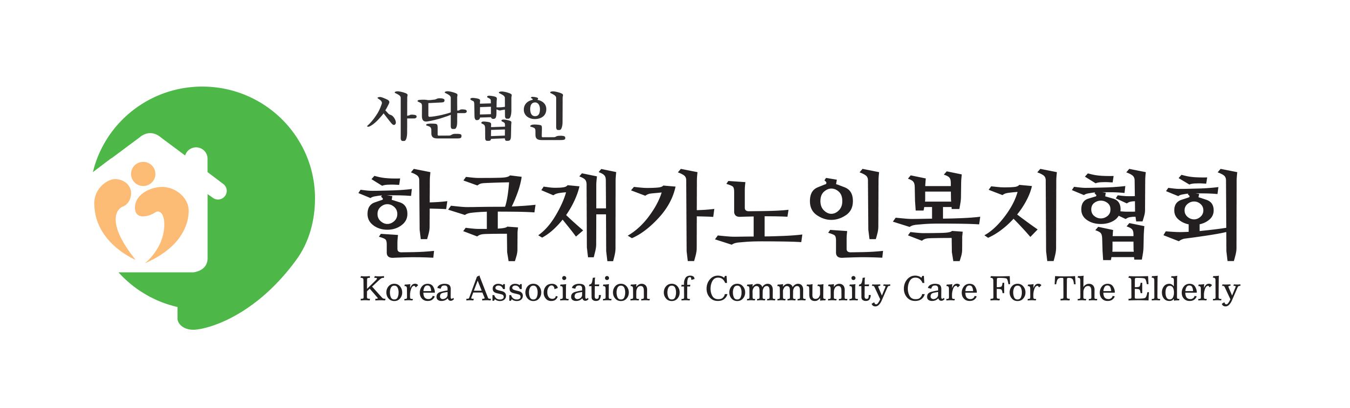 (사)한국재가노인복지협회의 기업로고