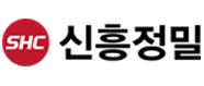 (주)신흥정밀의 기업로고