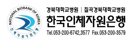 경북대학교병원의 기업로고