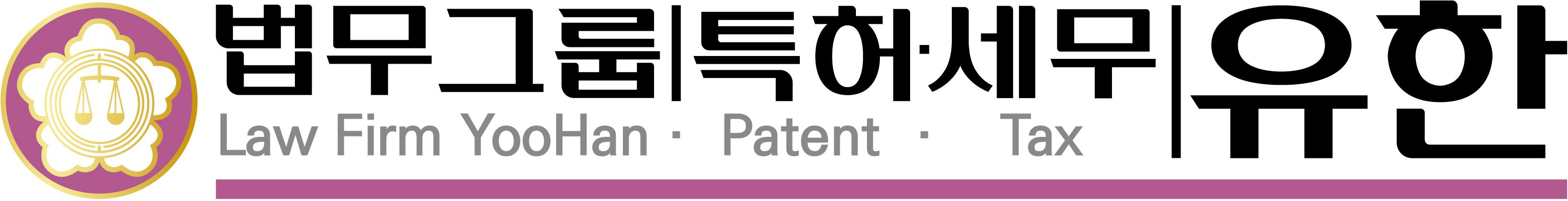 법무/특허/세무그룹 유한의 기업로고