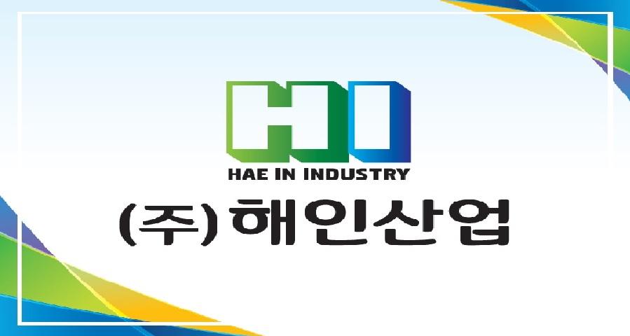 (주)해인산업의 기업로고