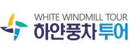 동화세상에듀코의 계열사 (주)하얀풍차투어의 로고