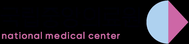 보건복지부의 계열사 국립중앙의료원의 로고