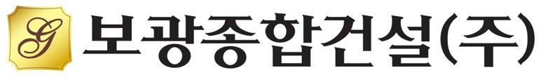 보광종합건설의 계열사 보광종합건설(주)의 로고