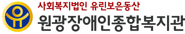 원광장애인종합복지관(꿈앤카페 다솜)의 기업로고