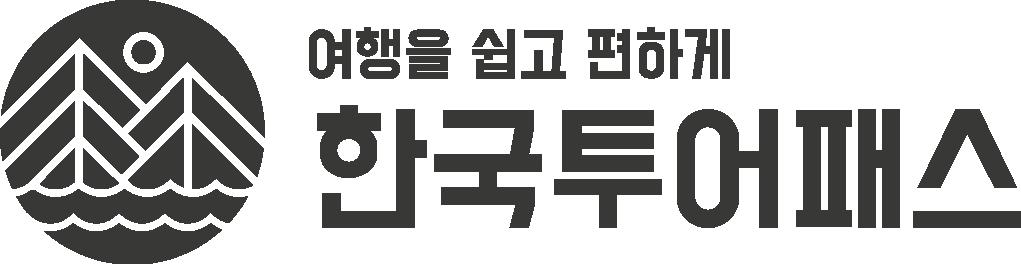 한국투어패스(주)의 기업로고