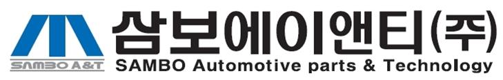 삼보모터스의 계열사 삼보에이앤티(주)의 로고
