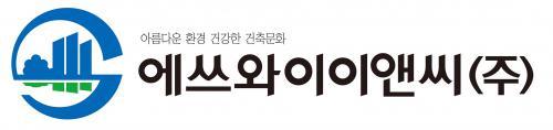 에쓰와이이앤씨(주)