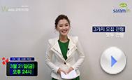 [Weekly 공채 브리핑] 3월 2주차(SK, CJ 외)_2014 미리보기 이미지