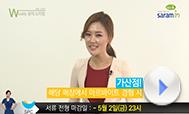 [Weekly 공채 브리핑] 5월 1주차 채용 소식(SPC그룹, 이노션 외)_2014 미리보기 이미지