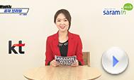 [KT그룹 채용] Weekly 공채 브리핑_2014 미리보기 이미지