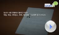 [취업채널S]합격을 부르는 이력서 작성법 미리보기 이미지