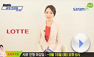 [롯데 채용] Weekly 공채 브리핑_롯데그룹 채용 정보_2014 미리보기 이미지