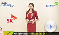 [SK 채용] Weekly 공채 브리핑_SK그룹 채용 정보_2014 미리보기 이미지