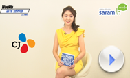 [CJ 채용] Weekly 공채 브리핑_CJ그룹 채용 정보_2014 미리보기 이미지