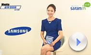 [삼성 채용] Weekly 공채 브리핑_삼성그룹 채용 정보_2014 미리보기 이미지