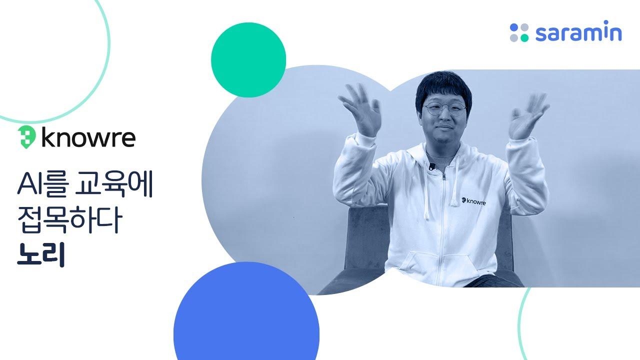 [기업스토리]  AI와 수학 교육이 만나다, 에듀테크 스타트업 노리(Knowre) 미리보기 이미지