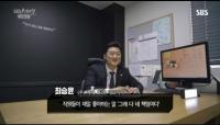 SBS스페셜취준진담