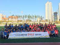 2019 체육대회
