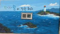 회사 벽화(바다)
