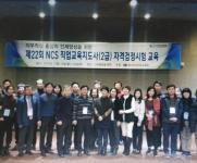 NCS자격과정 기념