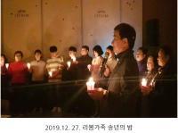 송년의 밤 행사
