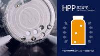 HPP(초고압처리)