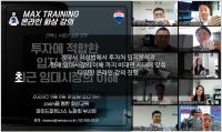 온라인 부동산교육