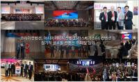 글로벌 행사참여